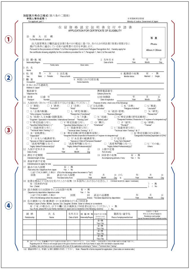 在留資格認定証明書交付申請書1ページ目