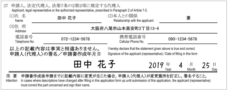 結婚ビザ・配偶者ビザ【在留資格認定証明書交付申請書の書き方・みほん⑦】