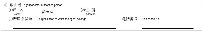 結婚ビザ・配偶者ビザ【在留資格認定証明書交付申請書の書き方・みほん⑧】