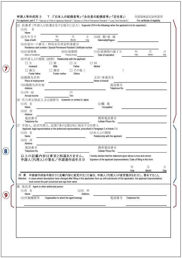 在留資格認定証明書交付申請書3ページ目