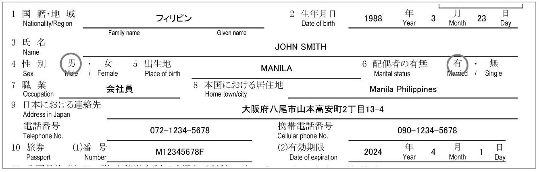 結婚ビザ・配偶者ビザ【在留資格認定証明書交付申請書の書き方・みほん①】