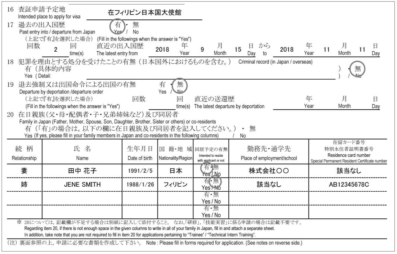 結婚ビザ・配偶者ビザ【在留資格認定証明書交付申請書の書き方・みほん③】