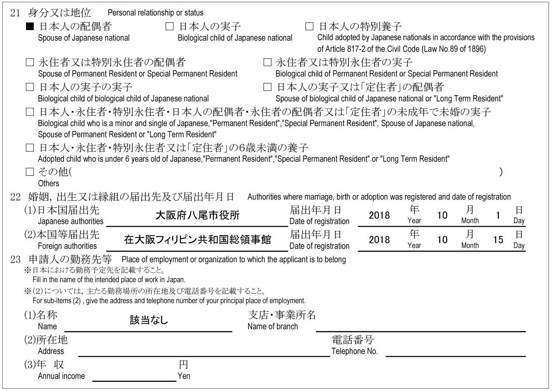 結婚ビザ・配偶者ビザ【在留資格認定証明書交付申請書の書き方・みほん④】