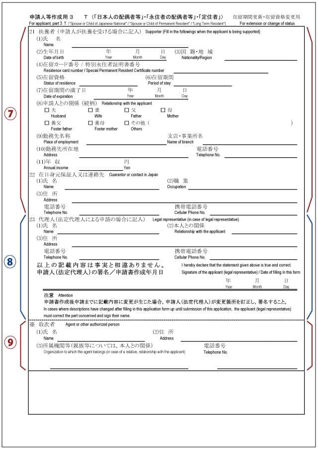 ビザ 更新 申請 書