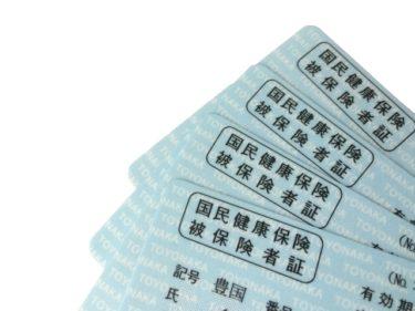 【義務?任意?】外国人配偶者の健康保険はどうすればいい?